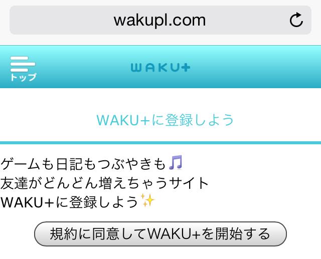 ワクワクメールSNSのwaku+に登録してみる
