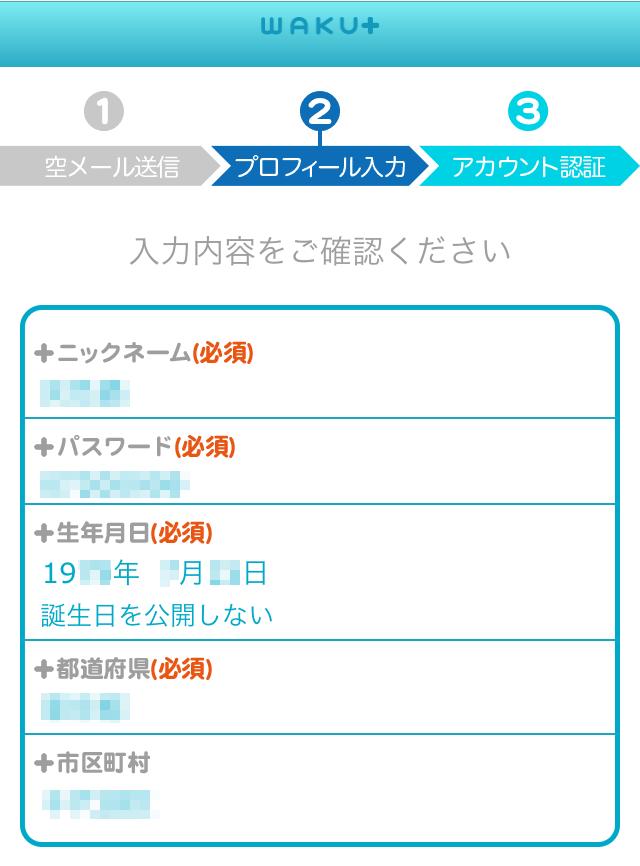 ワクワクメールSNSのwaku+登録ステップ2、プロフィールを入力する