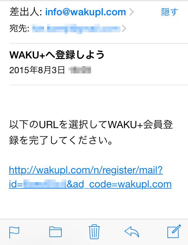 ワクワクメールSNSのwaku+登録、受信メール内の登録リンクをクリックして登録完了