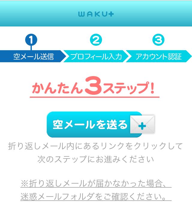 ワクワクメールSNSwaku+は簡単3ステップ登録で1500円分のサービスポイントがもらえる