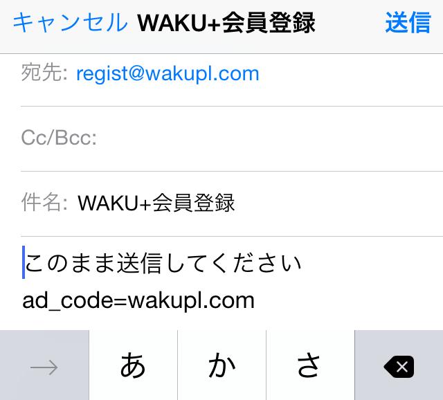 ワクワクメールSNSのwaku+登録ステップ1、空メールを送信する