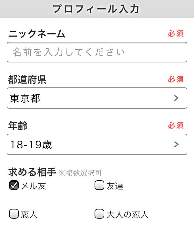 ワクワクメールの無料登録画面-1