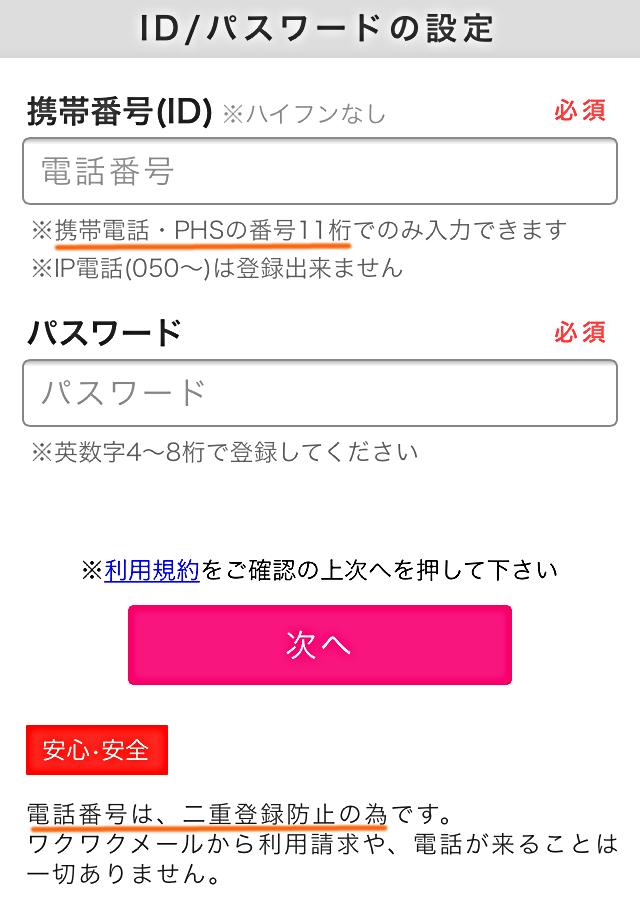 ワクワクメールの無料登録画面-2