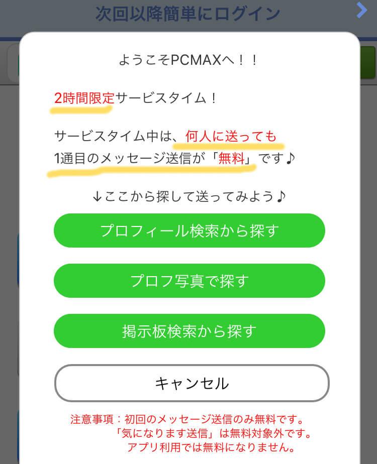 PCMAXの2時間限定の初メール無料送信し放題