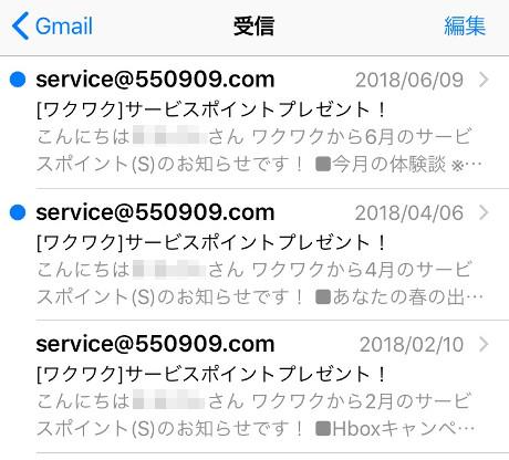 ワクワクメールではちゃんとサービスポイント配布のメルマガが配信される