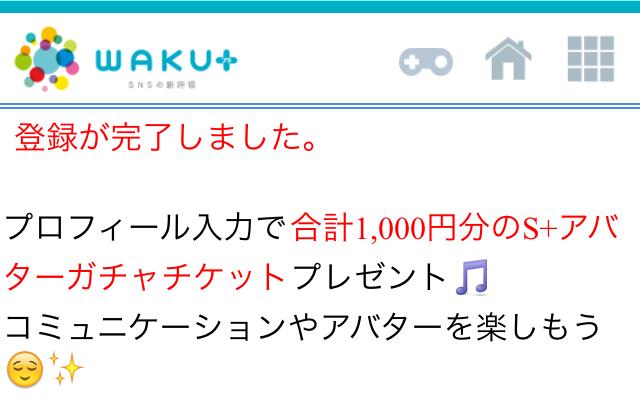 ワクワクメールSNSのWAKU+に登録完了!!