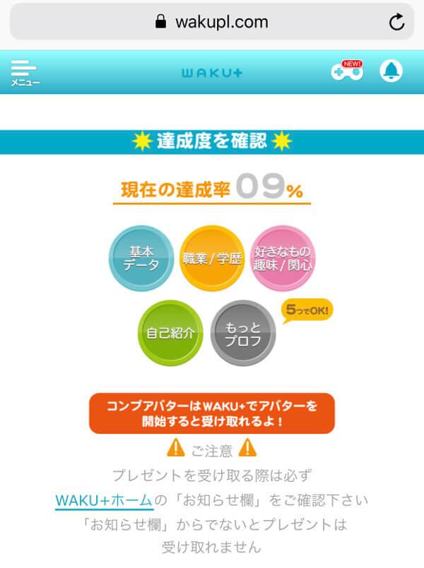 ワクワクメールのWAKU+のポイントプレゼントページ