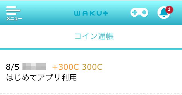 ワクワクメールSNSのWAKU+で初めてアプリ(ゲーム)を使うとポイントが貯まる