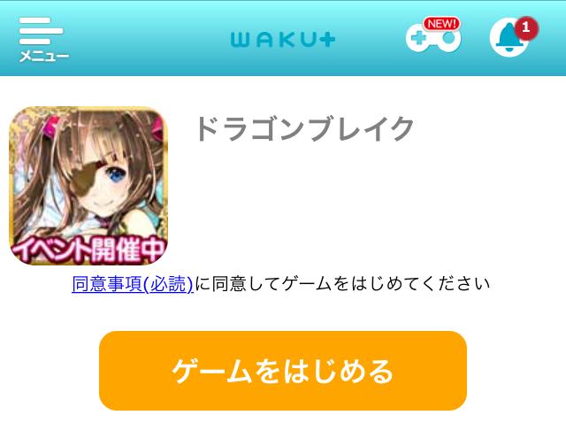 WAKU+内のゲームで遊んでみる!