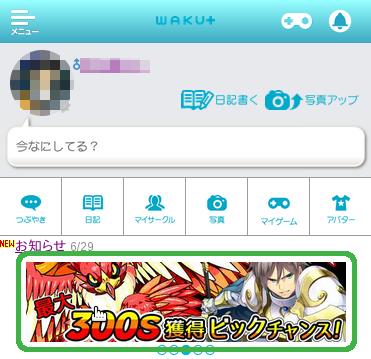 WAKU+内でワクワクメールで使えるサービスポイントがもらえるゲームの告知