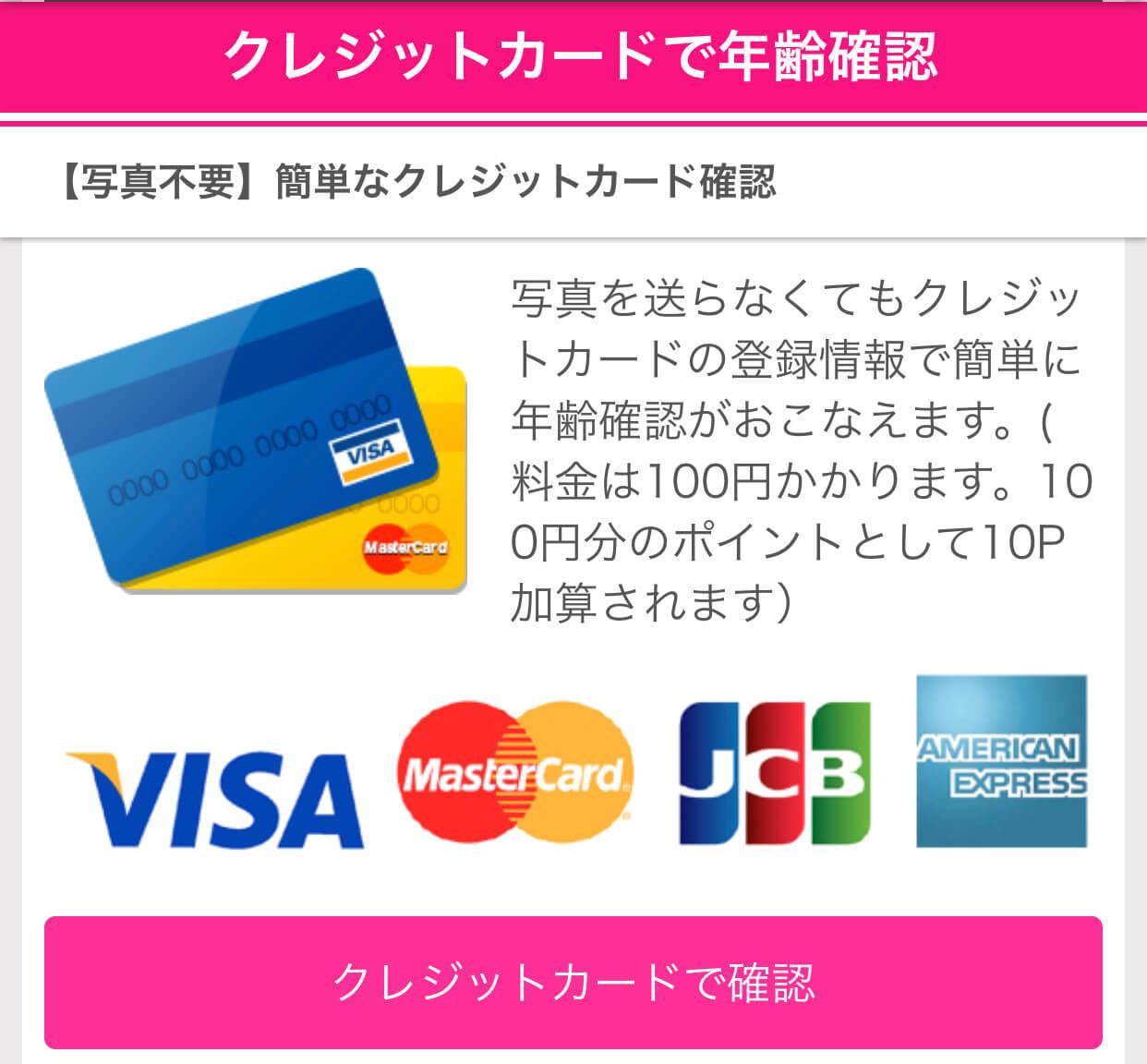 ワクワクメールのクレジットカードでの年齢認証