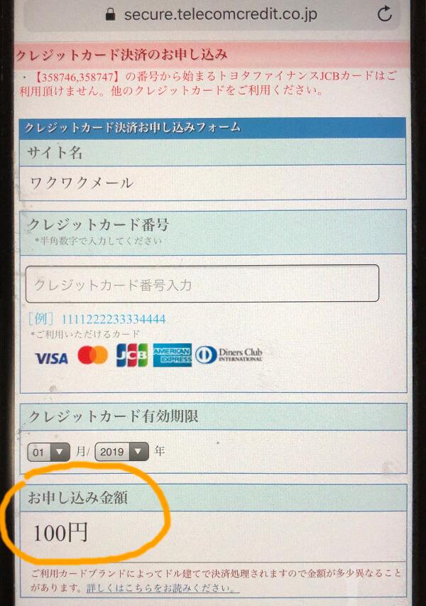 ワクワクメールのクレジットカード100円決済