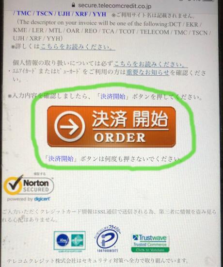 ワクワクメールで100円決済の開始