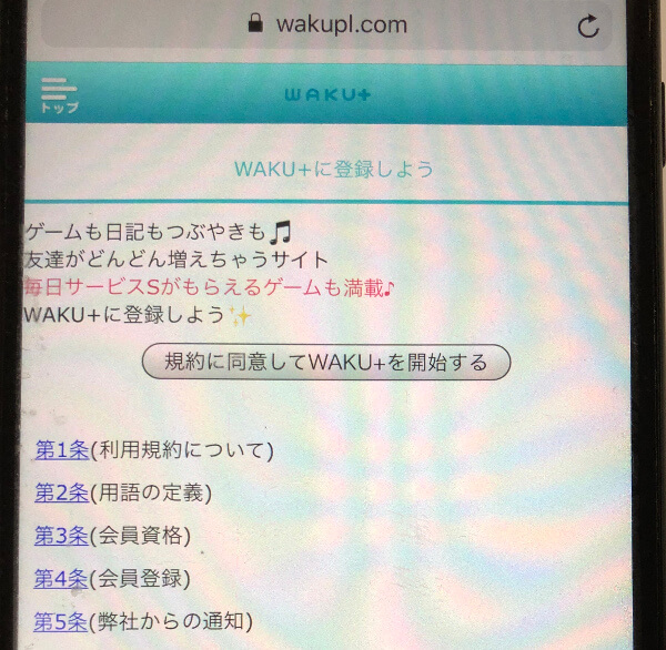 ワクワクメールでWAKU+を始める