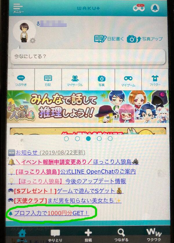 ワクワクメールのWAKU+のトップページ