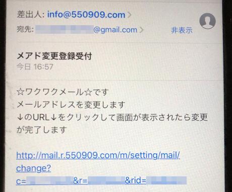 ワクワクメールにアドレス登録時の受信メール