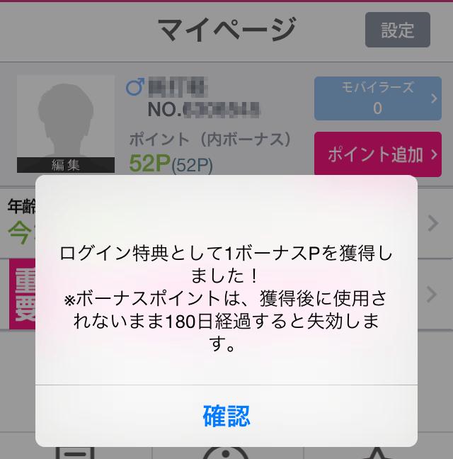アプリ版ワクワクメールはログインでボーナスポイントがもらえる