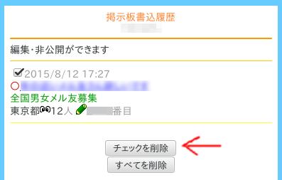 ワクワクメールで掲示板の書き込み履歴を削除する(2)