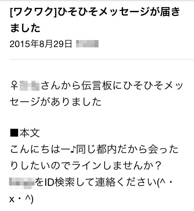 伝言板やひそひそメッセージでLINEを送りつけてくる業者(2)