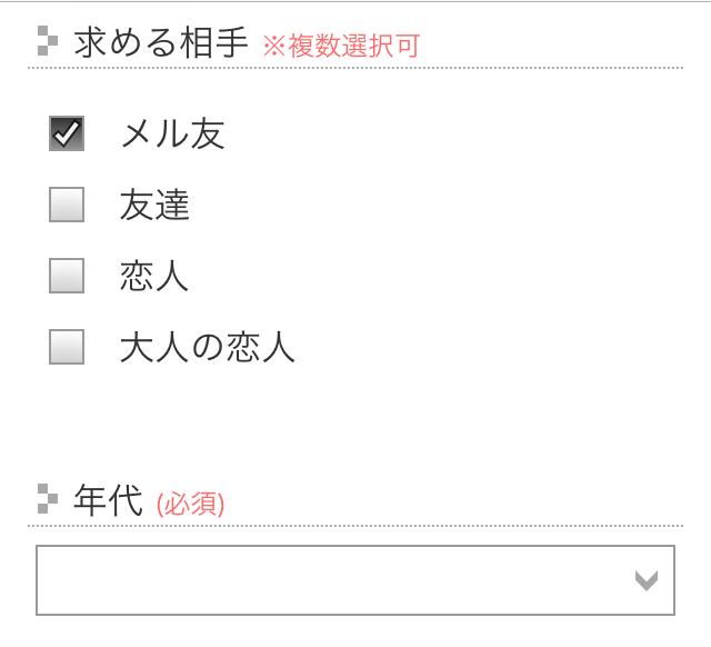 ワクワクメール女性登録で簡単なプロフ入力(2)