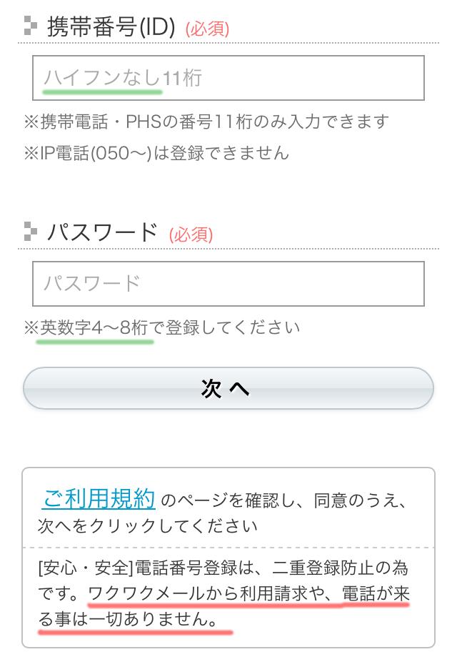 ワクワクメール女性登録で簡単なプロフ入力(3)