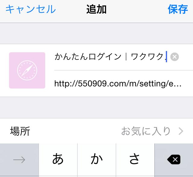 かんたんログイン画面をブックマークする(2)