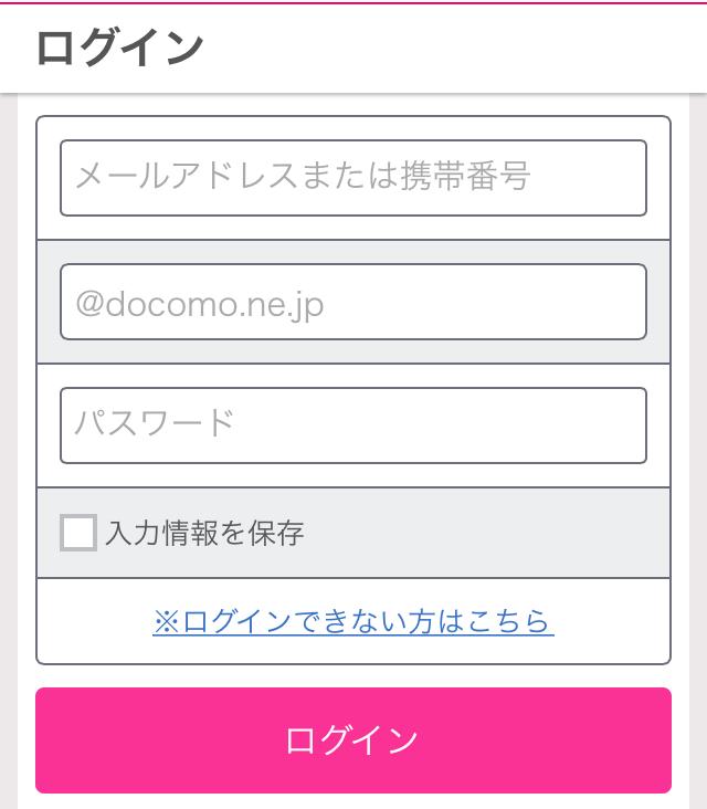 ワクワクメール ログイン画面(スマホ)