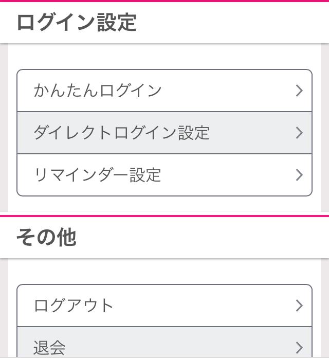ワクワクメールのログイン設定画面