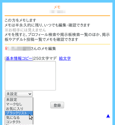 ワクワクメールで業者を避けるためにはメモ登録を活用しよう(2)