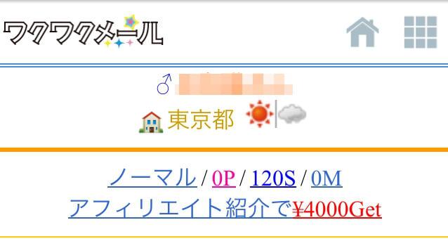 ワクワクメールに新規で無料登録して1200円分のサービスポイントGET!
