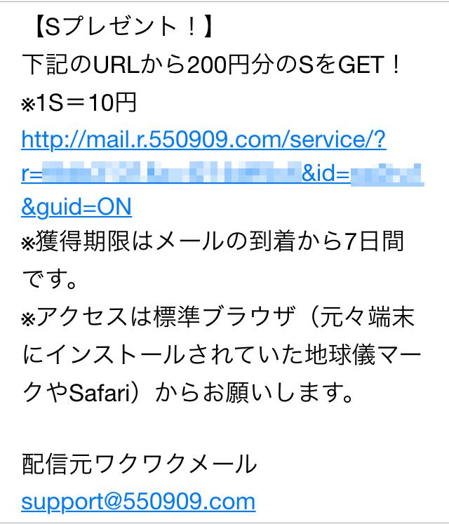 ワクワクメールでは不定期ながらほぼ月一で200円分のサービスポイントがメール配信される