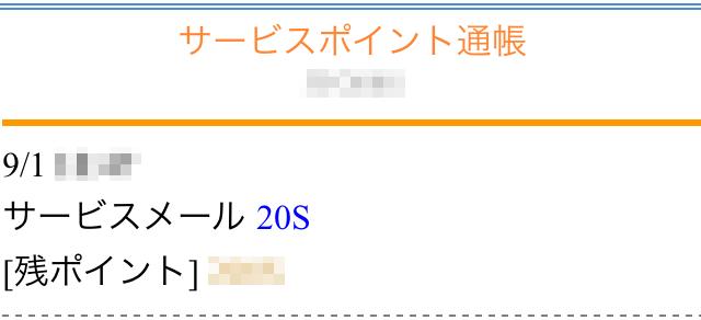 ワクワクメールで不定期に配信されるサービスポイントを通帳で確認