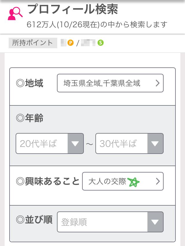 ワクワクメールでプロフ検索の条件項目