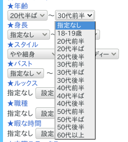 ワクワクメールのプロフィール検索で年齢の幅を指定する