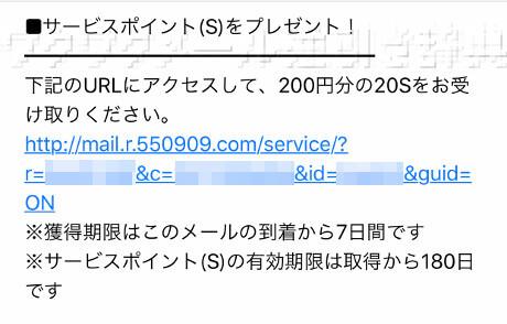 ワクワクメールのポイントプレゼント付きメルマガ配信URL