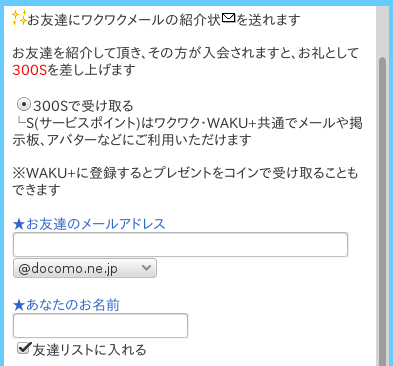 ワクワクメールの招待コード