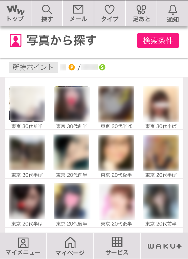 アプリ版で人気の写真検索もスマホ向けのweb版ワクワクメールに追加