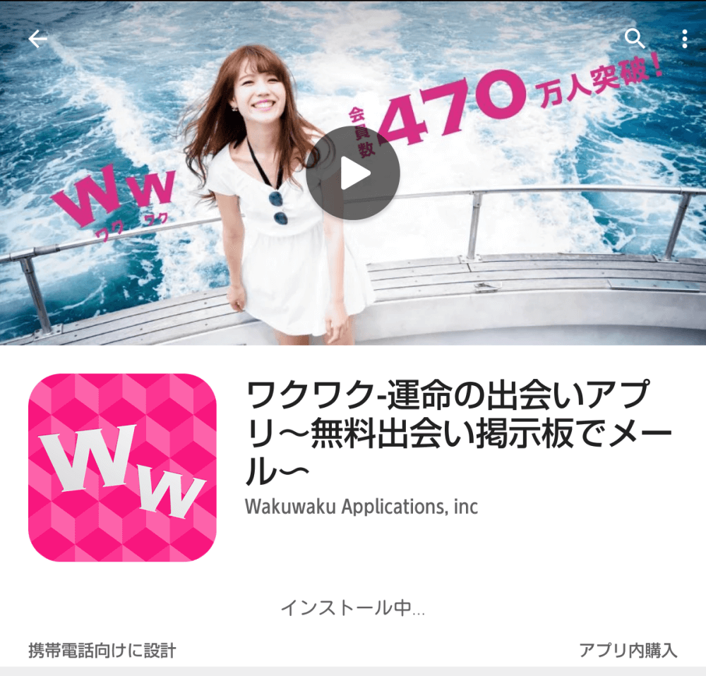 ワクワクメールAndroidアプリの無料ダウンロード