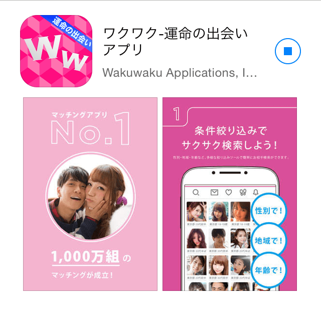 ワクワクメールiPhoneアプリの無料ダウンロード