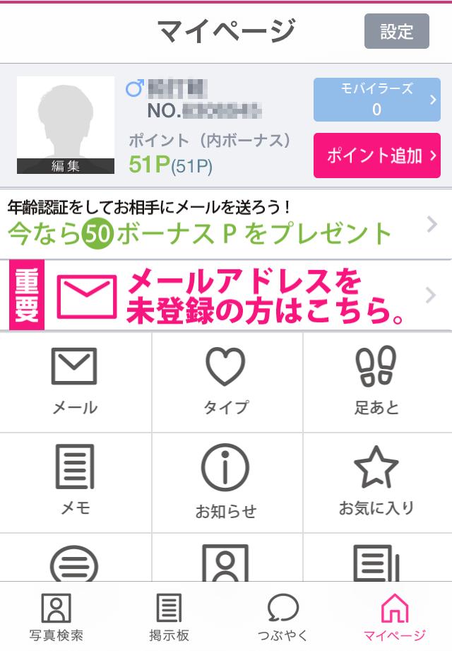 ワクワクメールの無料アプリに登録してもらえるサービスポイント