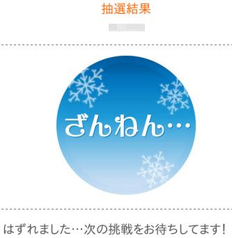 抽選結果〜ワクワクメールのクリスマスプレゼント★キャンペーン