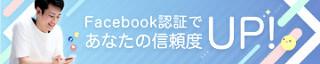 ワクワクメールのFacebook認証
