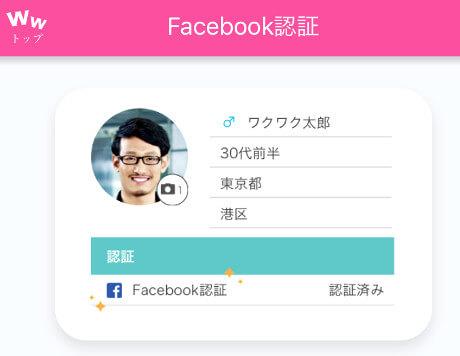ワクワクメールのFacebook認証済みバッジ