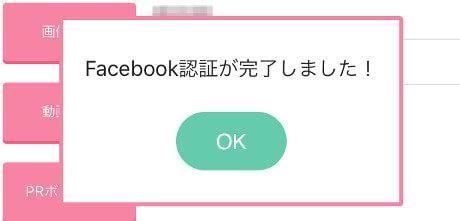 ワクワクメールでFacebook認証の完了