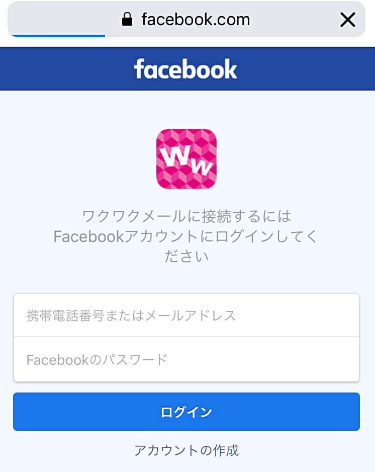 ワクワクメールのFacebook認証ページ