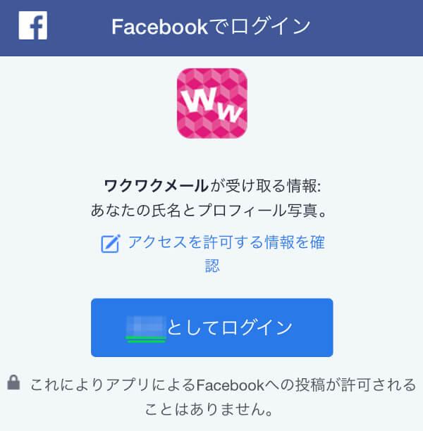 ワクワクメールでFacebookアカウントでのログインを許可