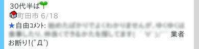 ワクワクメールで業者拒否を書いてる男性のプロフ(1)
