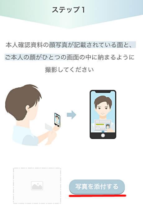 ワクワクメールのセルフィー認証(1)身分証と一緒に顔写真を撮る