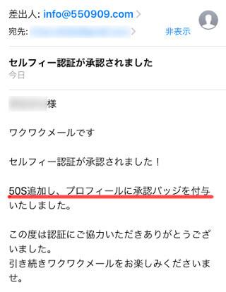 ワクワクメールのセルフィー認証の承認