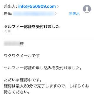 ワクワクメールのセルフィー認証の受付メール